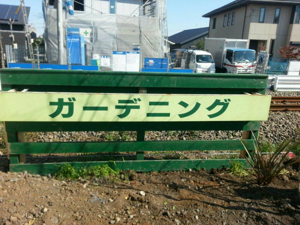 坂戸市で店舗の柵を塗装する前の写真