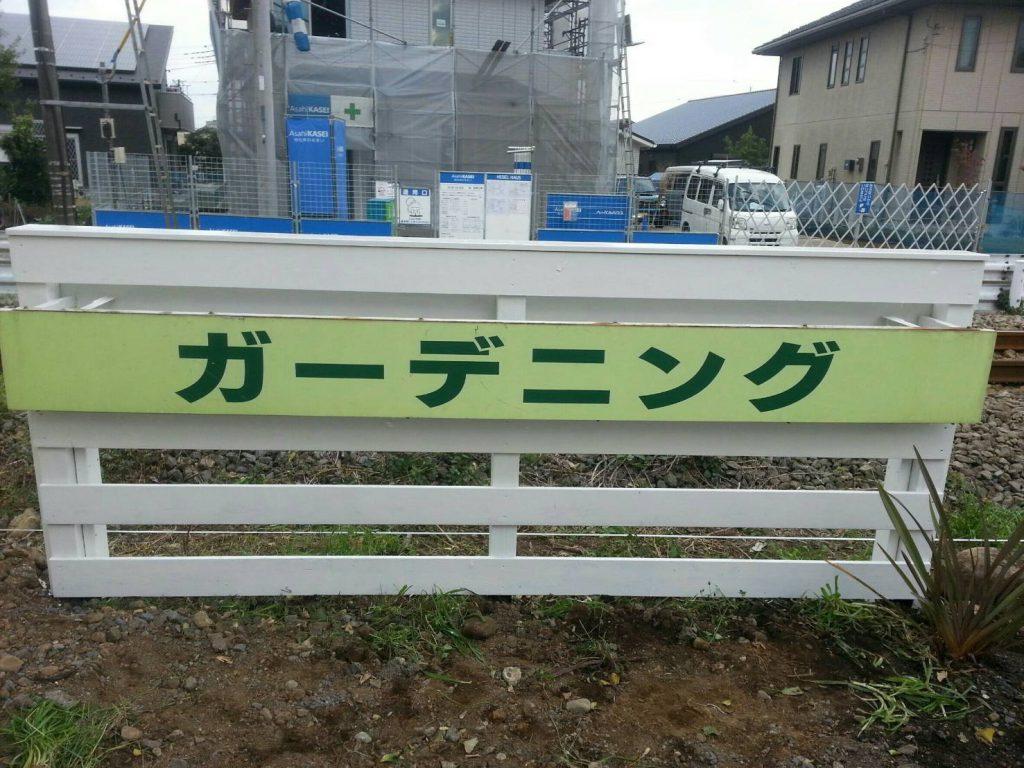 坂戸市で店舗の柵を塗装した後の写真