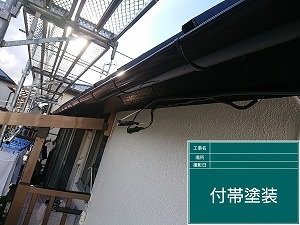 坂戸市 外壁塗装 付帯塗装